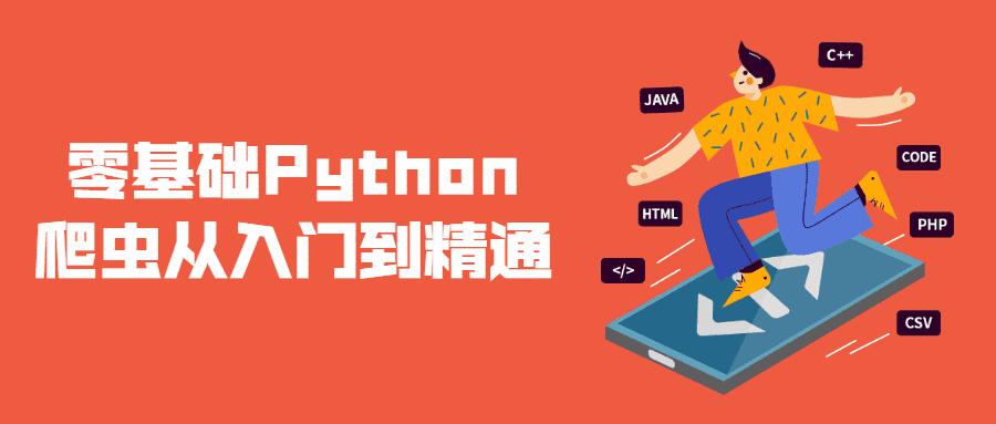 零基础Python爬虫从入门到精通