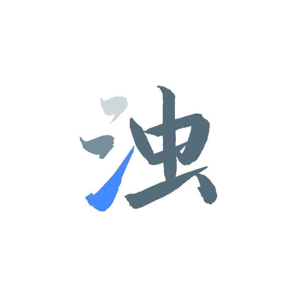 清浊v1.7.6专业版 深度清理垃圾