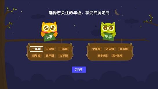 图片[3]-猫头鹰课堂解锁会员版-枫少博客
