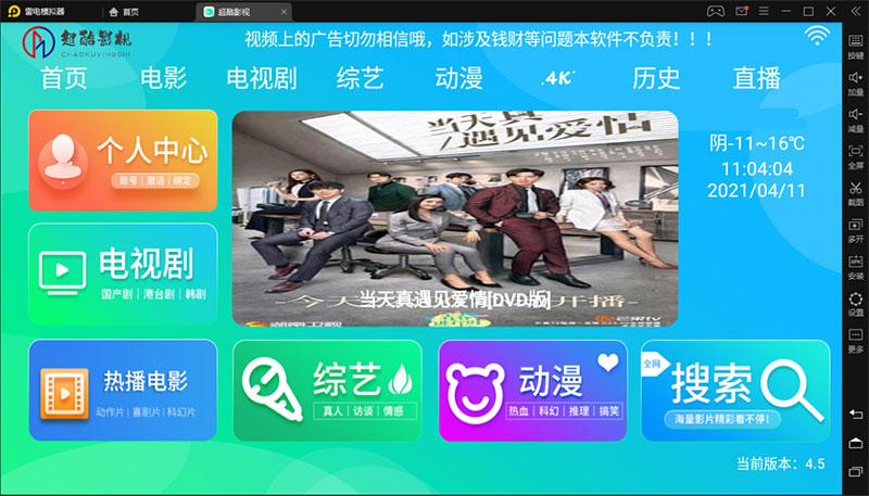 E4A编写的影视APP TV版(后端对接苹果cms)