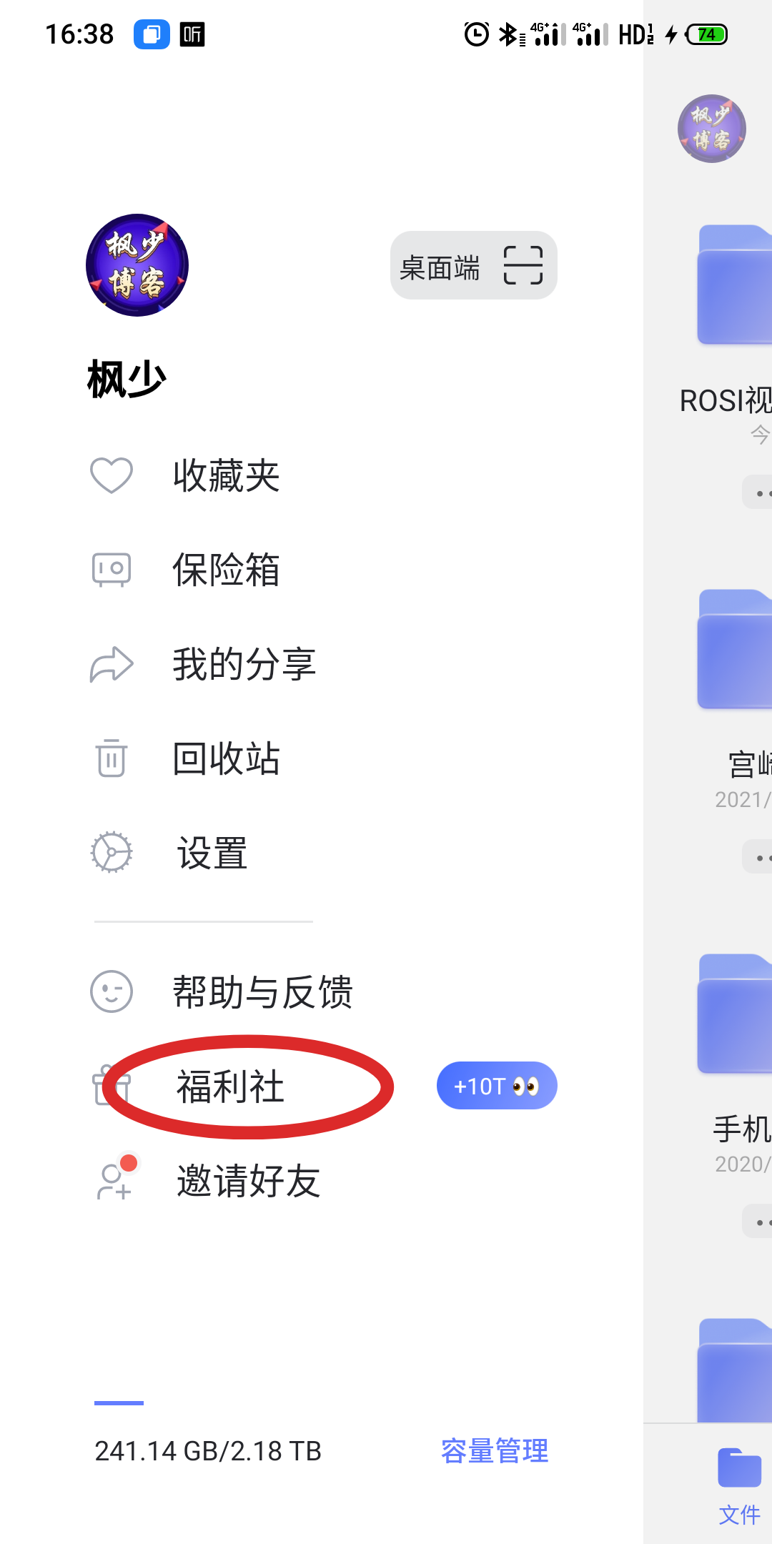 图片[1]-阿里云盘扩容福利码-枫少博客