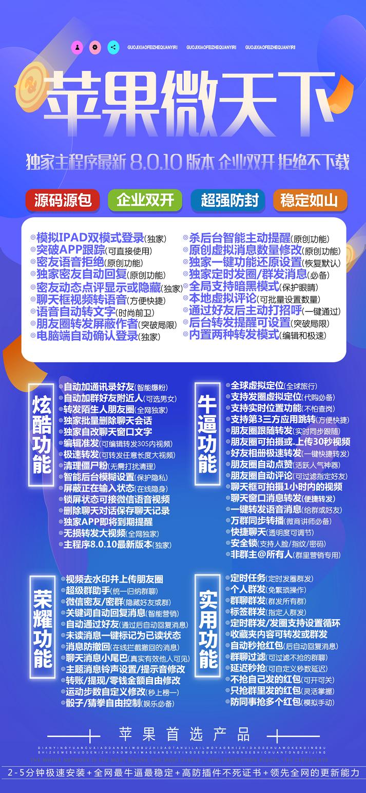 【苹果微天下官网】新品-正版激活码-苹果微天下下载