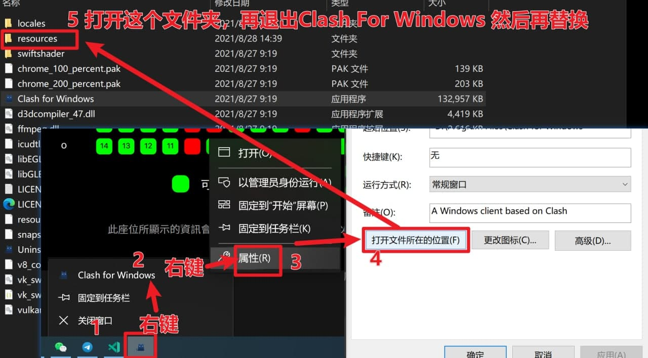 Clash PC版+汉化包+配置文件