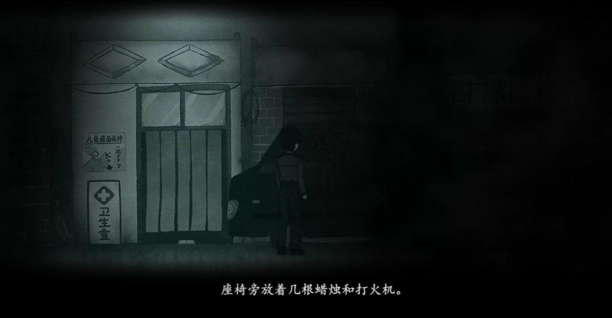 国产恐怖游戏《烟火》正式确定影视化。插图(2)