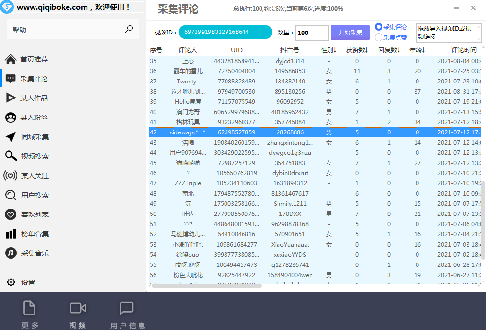 抖音爬虫V9.7.7最新破解版