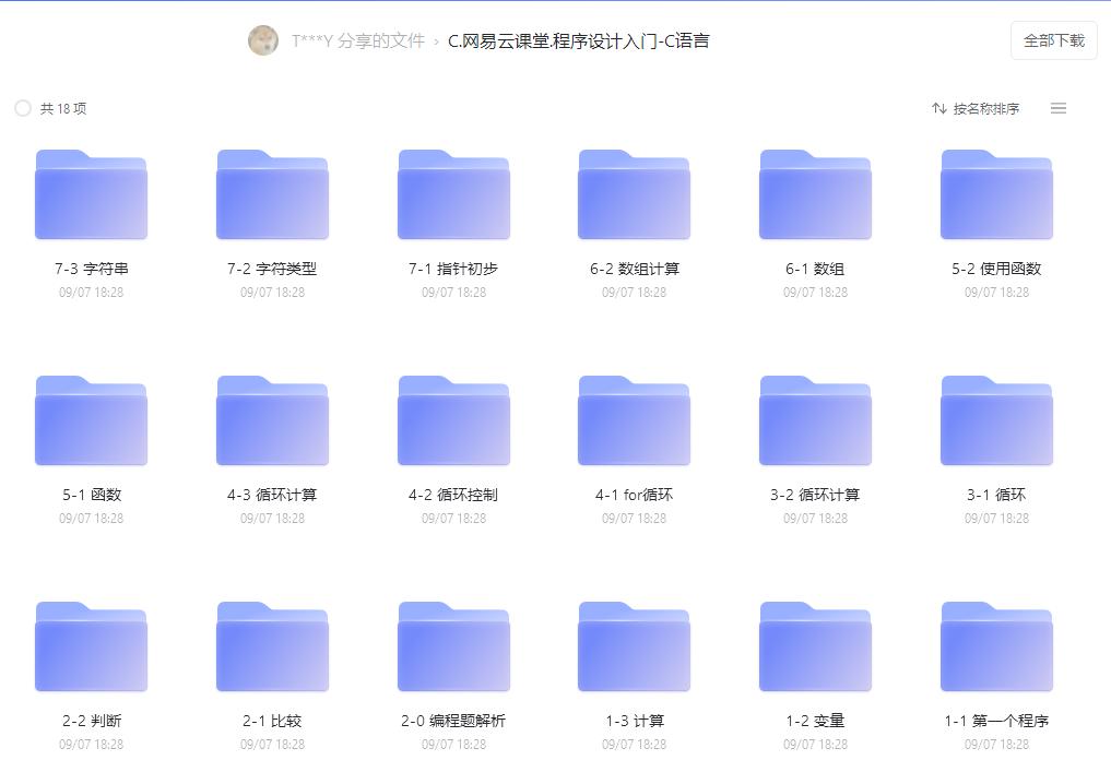 网易云课堂C语言程序设计入门/郝斌C语言自学教程