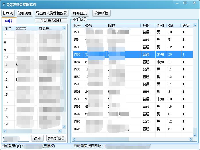 QQ群成员提取软件破解版