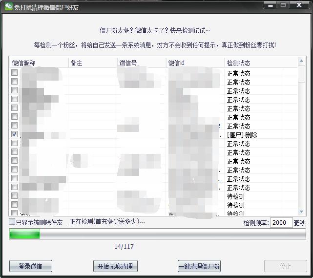 PC版微信免打扰一键清理僵尸粉软件
