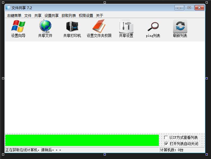 局域网共享软件开源