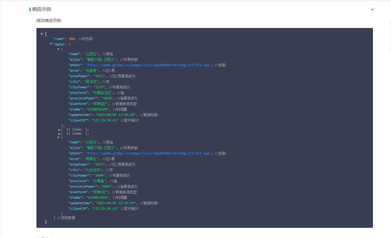 王者荣耀战力查询API接口