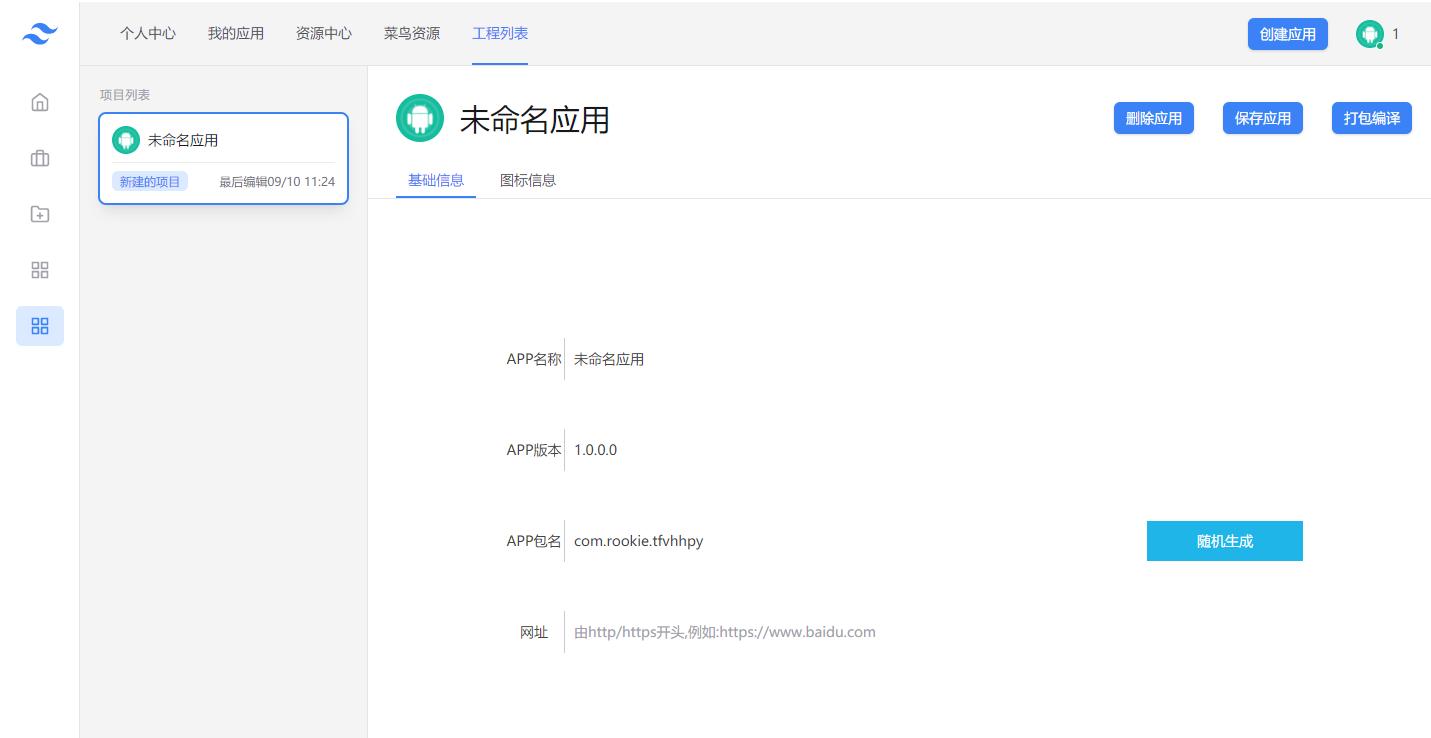 在线网站封装APP系统源码