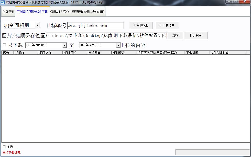 最新QQ相册批量下载破解版