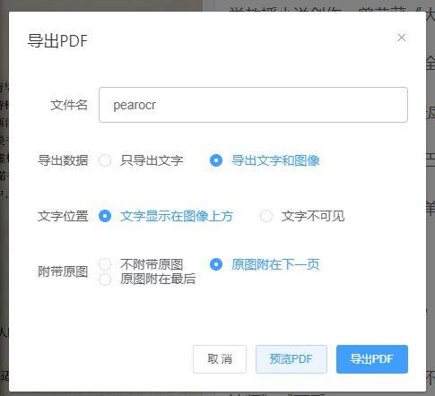图片[5]-免费网页版 OCR 识别提取文字工具 (离线/免下载)-枫少博客