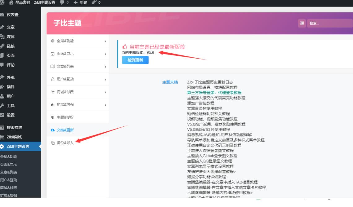 最新版Zibll子比主题V5.6 免授权版