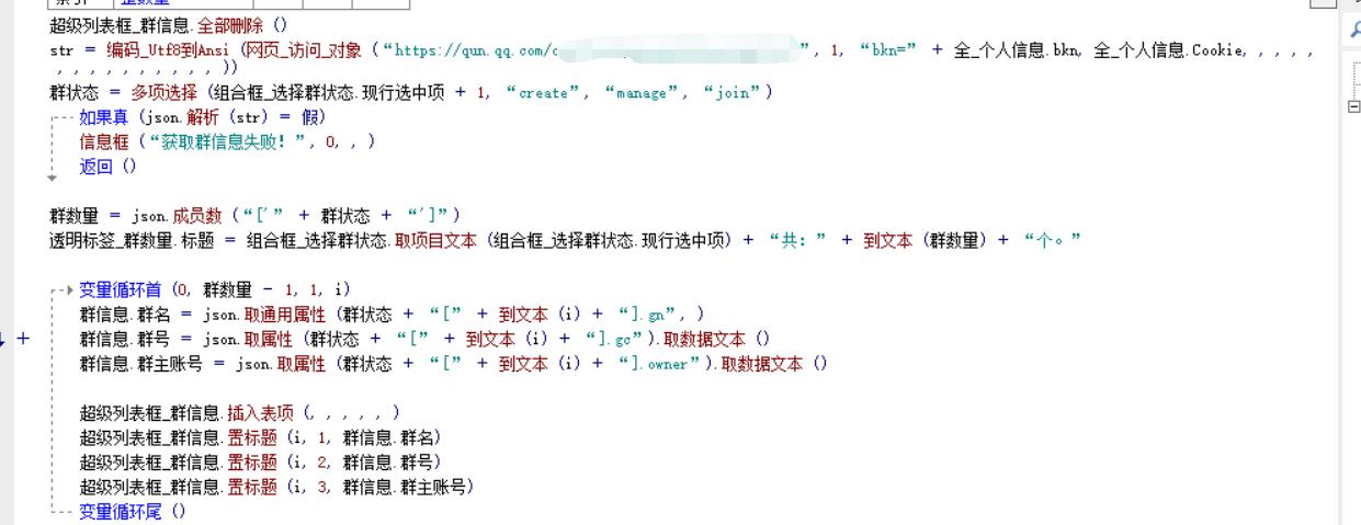 飘飘群信息采集系统源码 可导出群成员