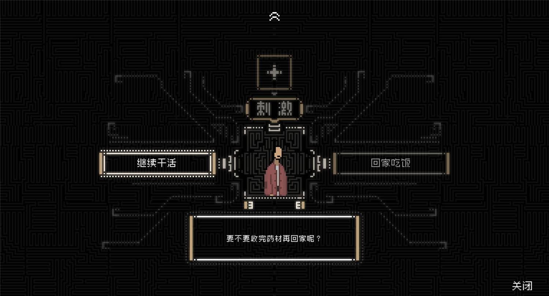 山海旅人/The Rewinder插图(4)