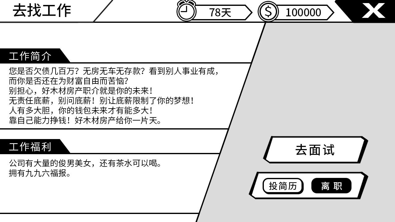 我反对这门亲事/I'm against this marriage插图(3)