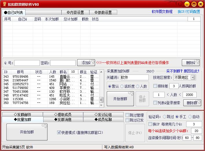 精站QQ群营销专家V93破解版