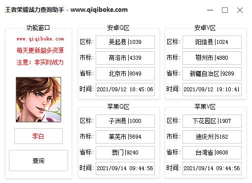 PC端王者荣耀战力查询助手 支持苹果IOS区查询