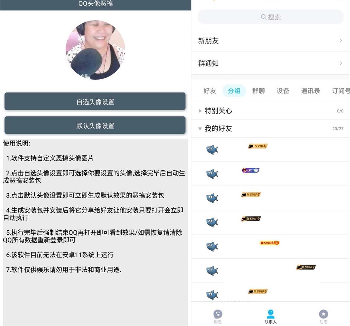 安卓QQ头像恶搞v1.0.0