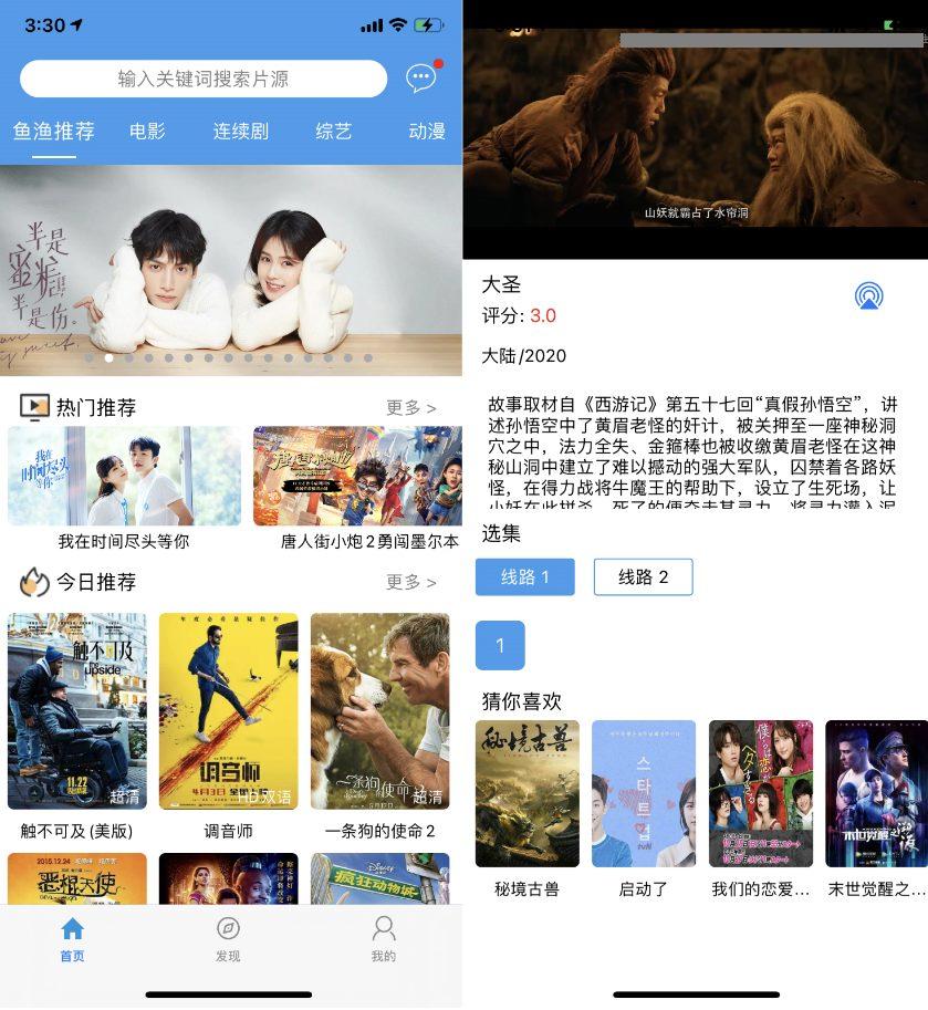 鱼渔影视v1.3.1无广告版 手机追剧软件