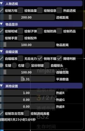 APEX 多功能 【菜单图】