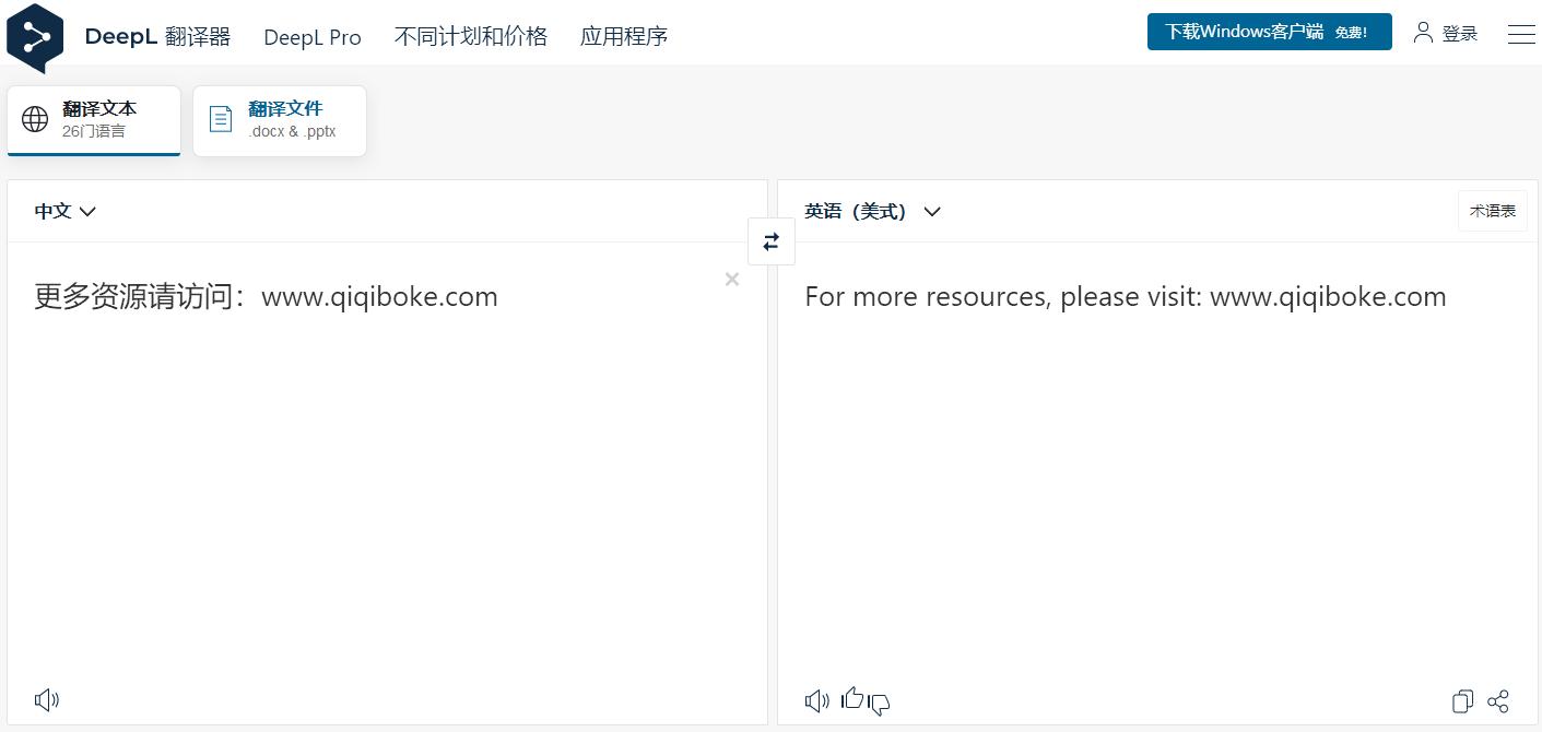 号称最准确的网页翻译 DeepL