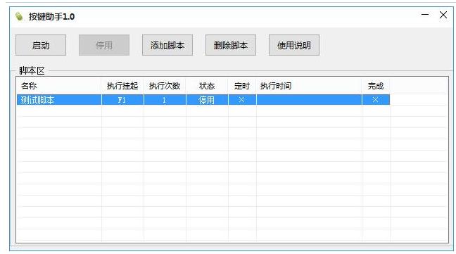 多功能脚本按键助手PC版本