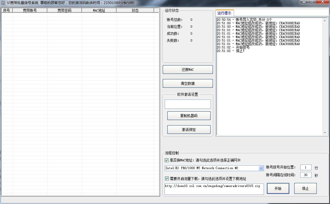 Vi宽带批量拨号系统1.5破解版