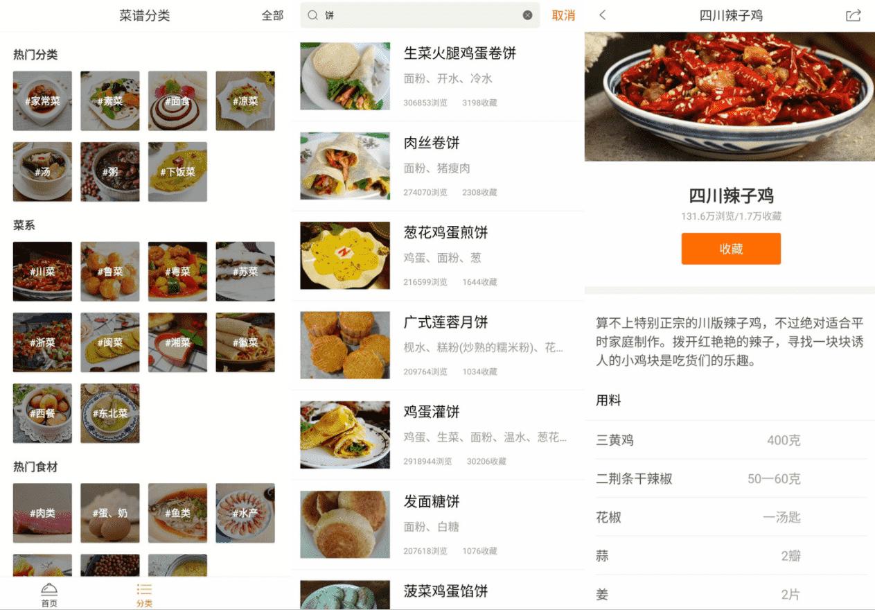 家常菜绿化版v5.3.21 做菜必看