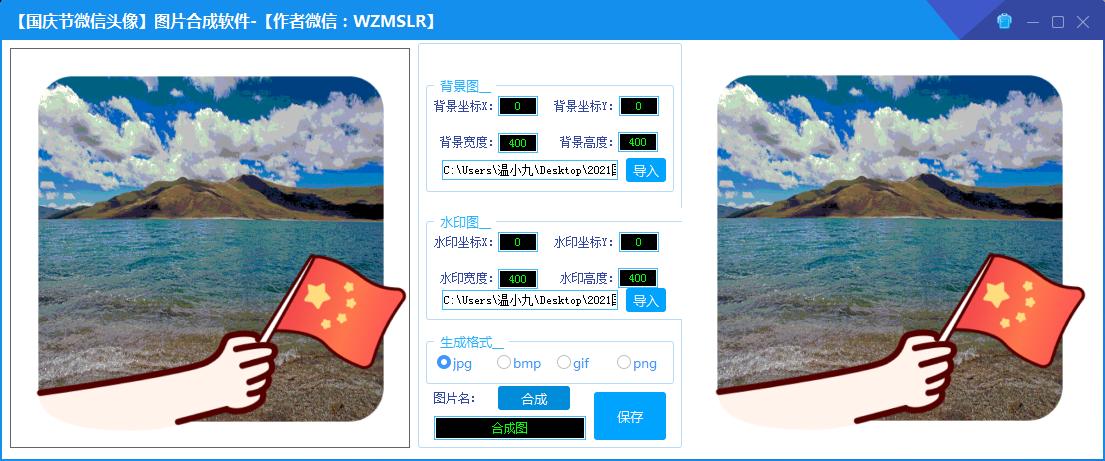 国庆节微信国旗头像生成软件