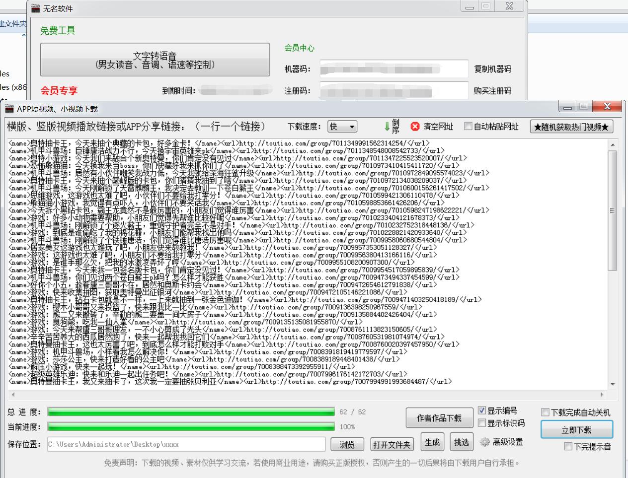 短视频下载高手破解版,短视频下载助手支持N多平台