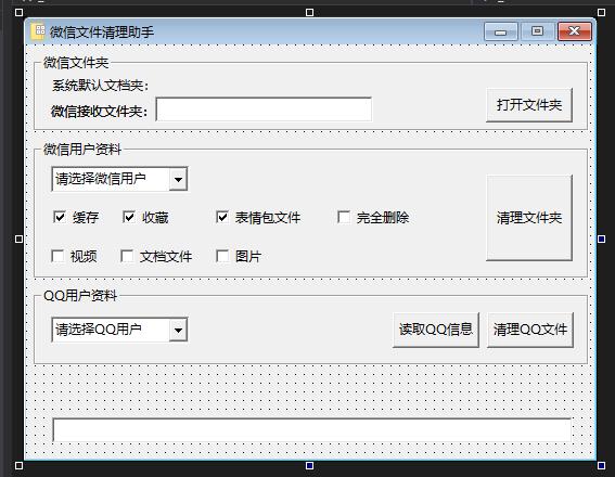 微信缓存清理工具源码