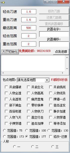 CF高级多功能生化爆破V9.29插件免费版