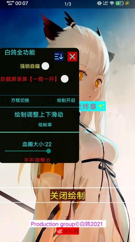 王者荣耀手游·白鸽x32全功能过录屏绘制自瞄助手免费版