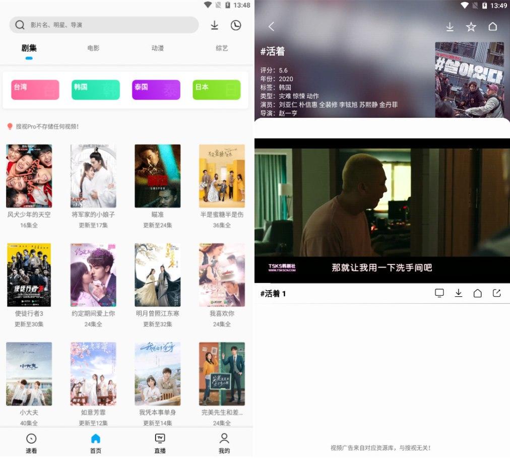 搜视Pro_v21.09.28 无广告追剧神器