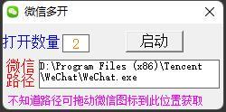 微信多开易源码