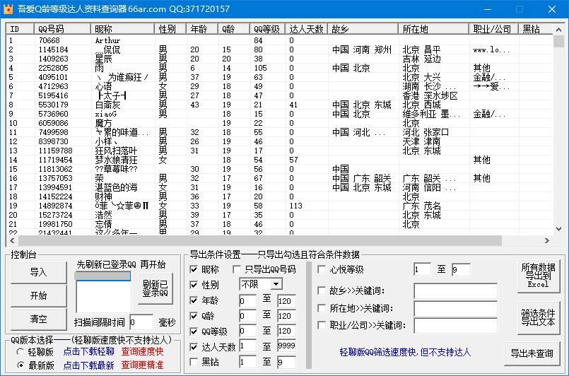 QQ年龄等级达人心悦资料查询软件