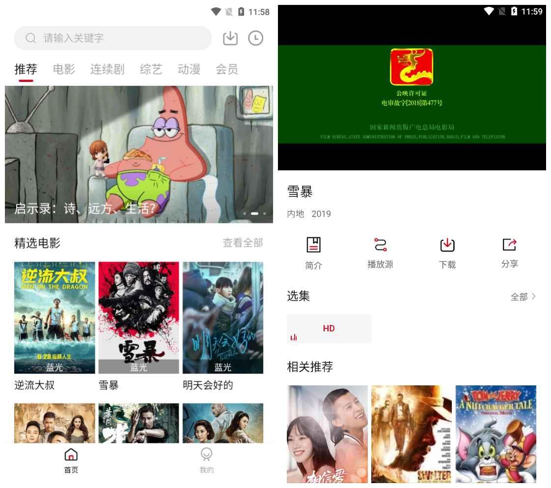 氢视频v1.9.1纯净版 VIP影视免费看