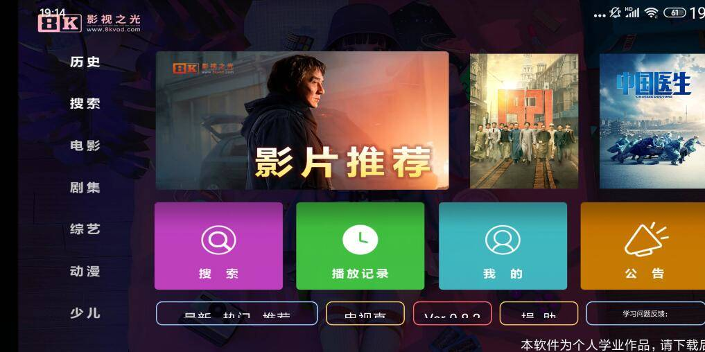 八仟影视TV v0.8.5清爽版