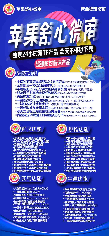 【舒心微商官网】激活码授权-舒心微商下载地址-舒心微商使用教程
