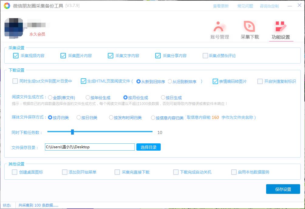 微信朋友圈采集备份工具V3.7.9破解版