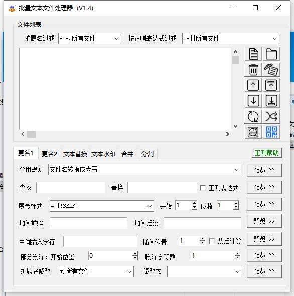 批量文本文件处理器破解版