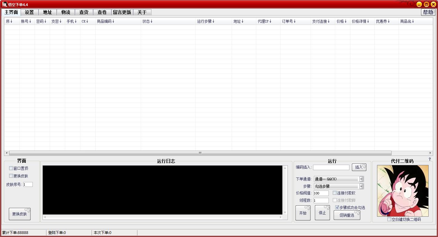 京东 老毛子,悟空下单软件4.4破解版