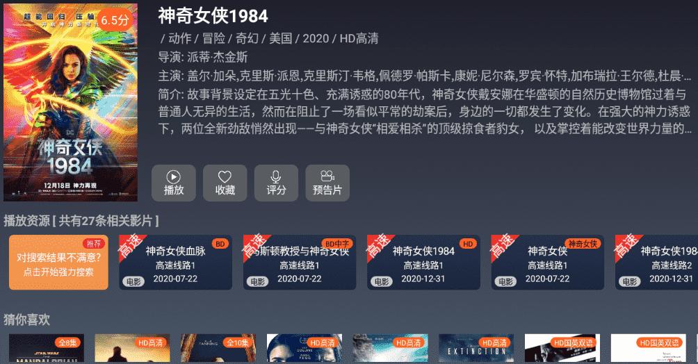 飞鸟影视v4.6.0 TV盒子看片神器