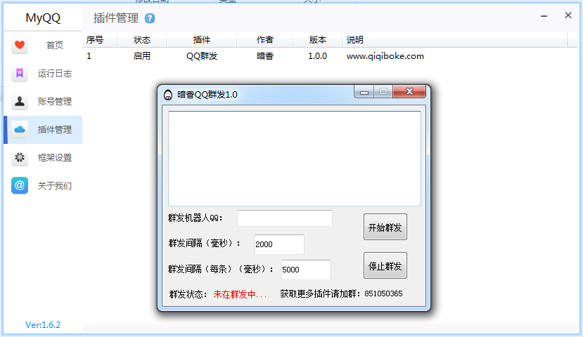 QQ群发器机器人插件