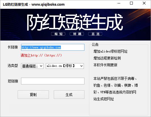 防红短网址生成软件