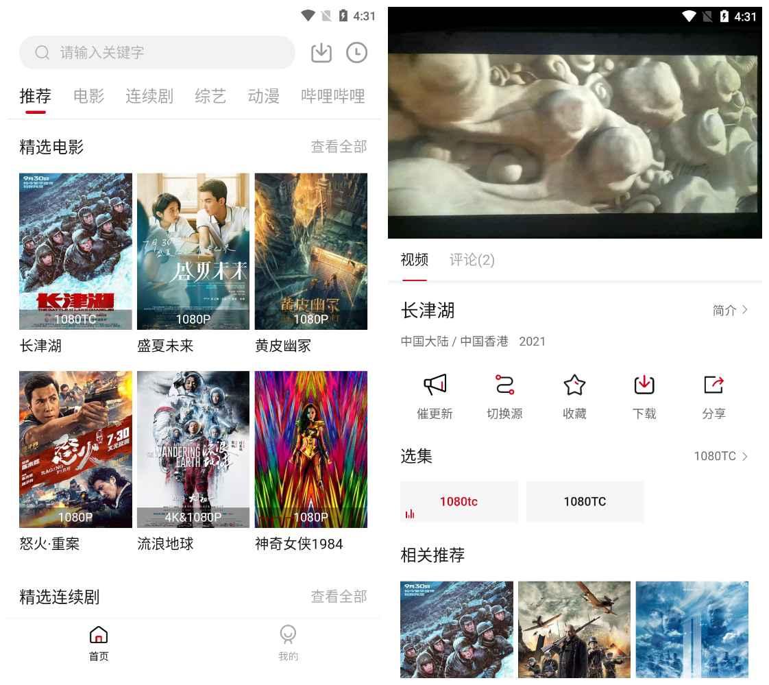 雪人影视v1.9.1安卓版 全网影视免费看