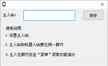 全网首发QQ群发器指令版玩网必备