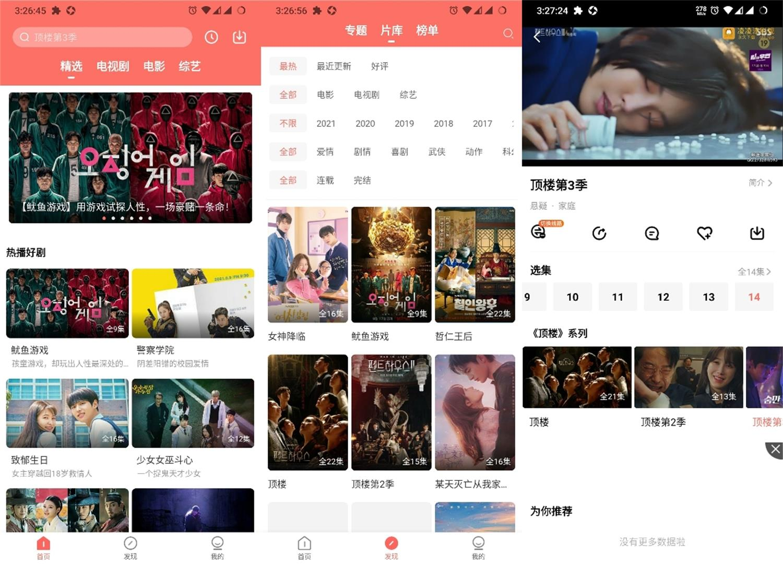 安卓爱韩剧v1.5.0绿化版